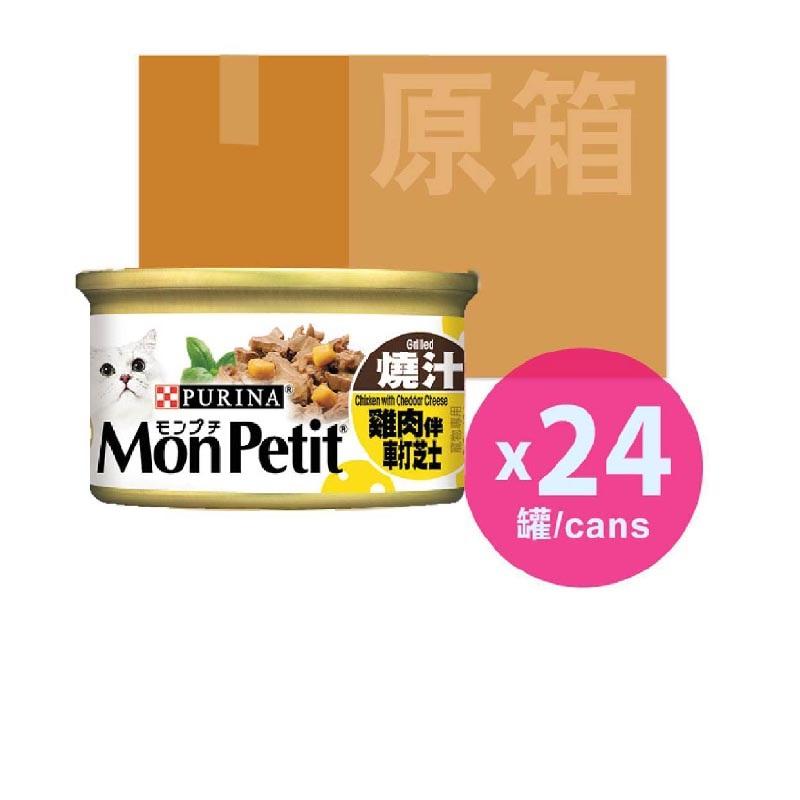 MON PETIT原箱 至尊燒汁雞肉伴車打芝士24X85G