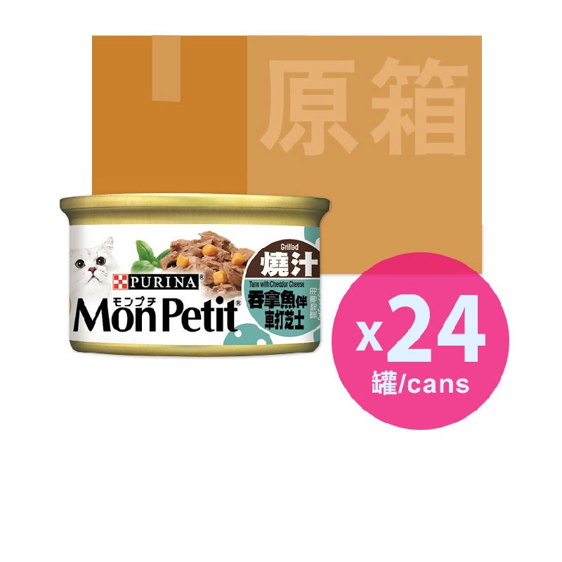 MON PETIT原箱 至尊燒汁吞拿魚伴車打芝士24X85G