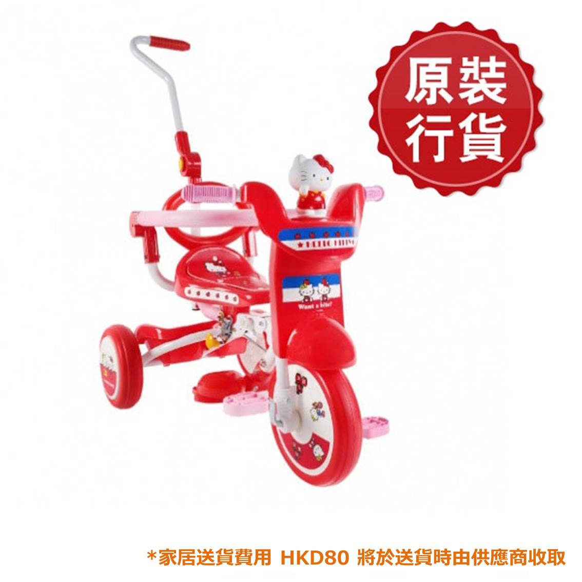 Baby StarHello Kitty 推控前衛摺合三輪車