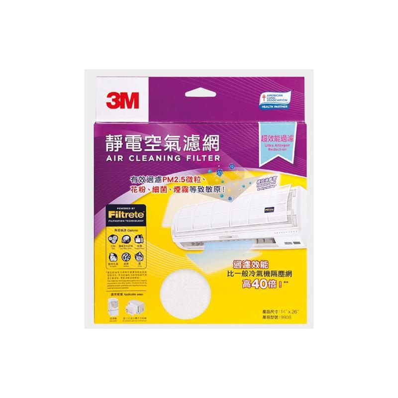 3M靜電空氣濾網靜電空氣濾網-超效能過濾