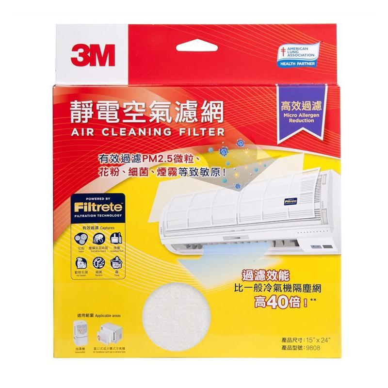 3M靜電空氣濾網靜電空氣濾網-高效過濾