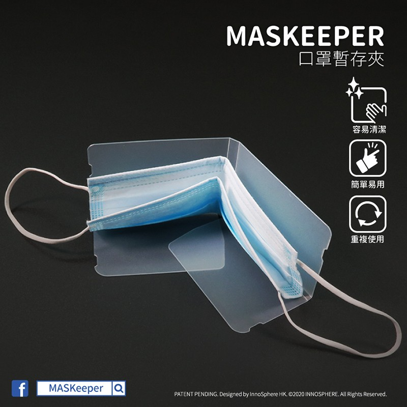 Mask Keeper口罩儲存夾