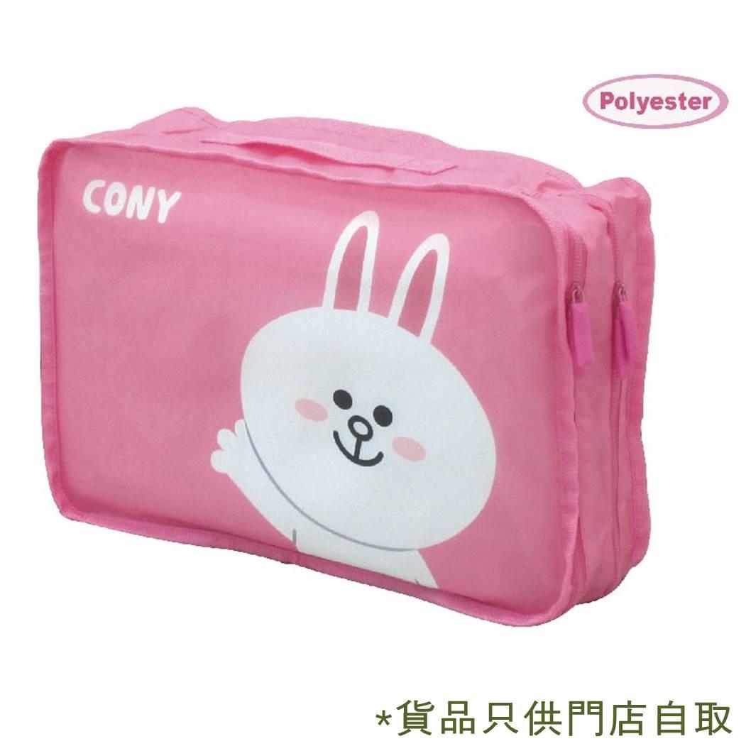 LineFriends 兔兔旅行儲物袋(小)