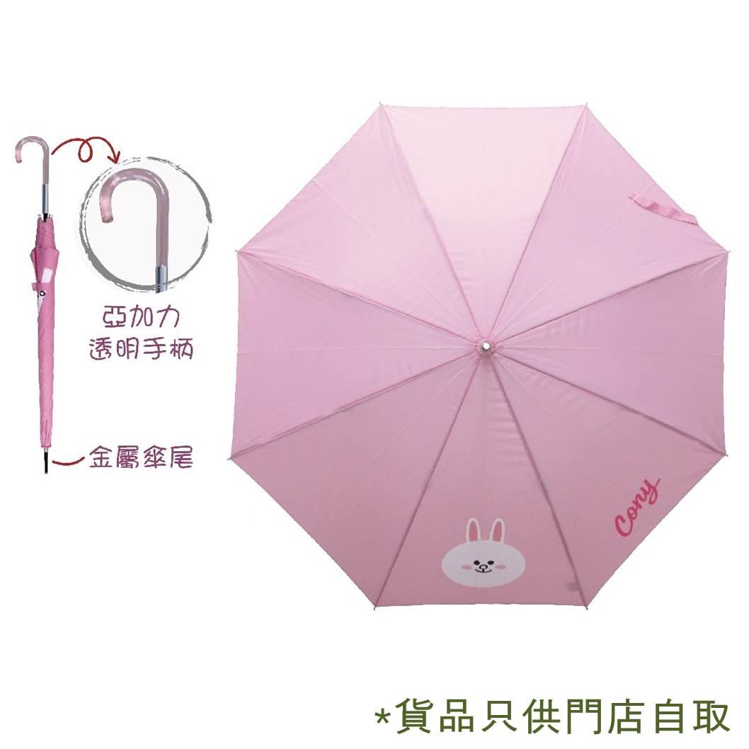 """LineFriends兔兔23"""" 直傘"""