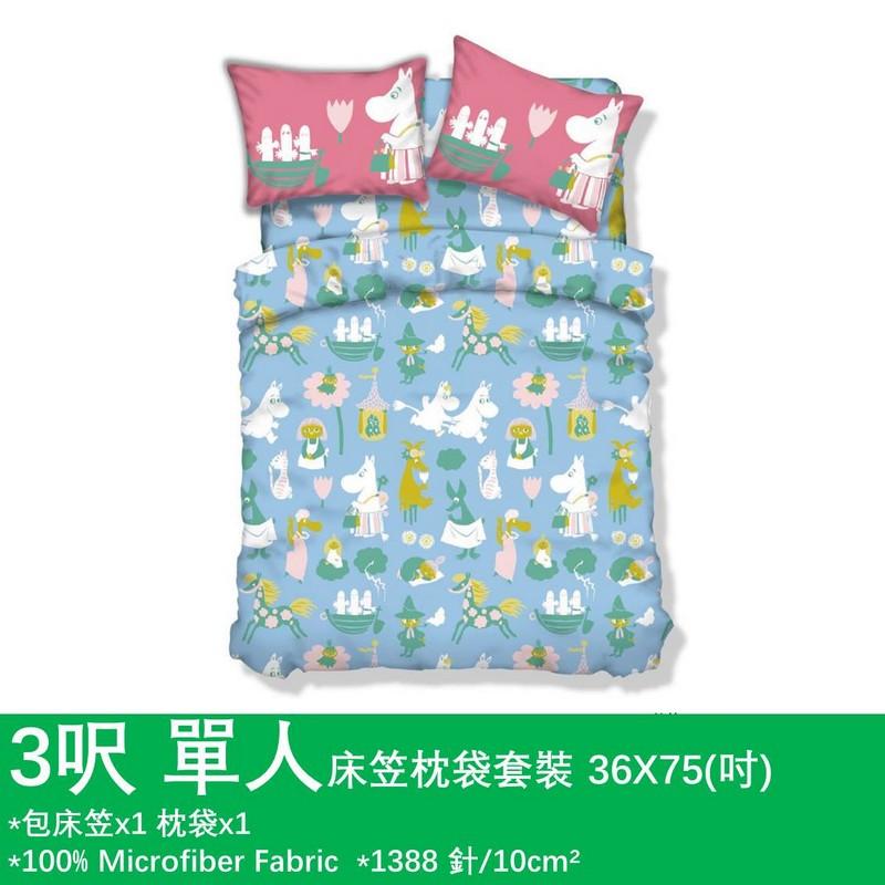 """姆明3呎床笠枕袋套裝 36""""X75"""""""