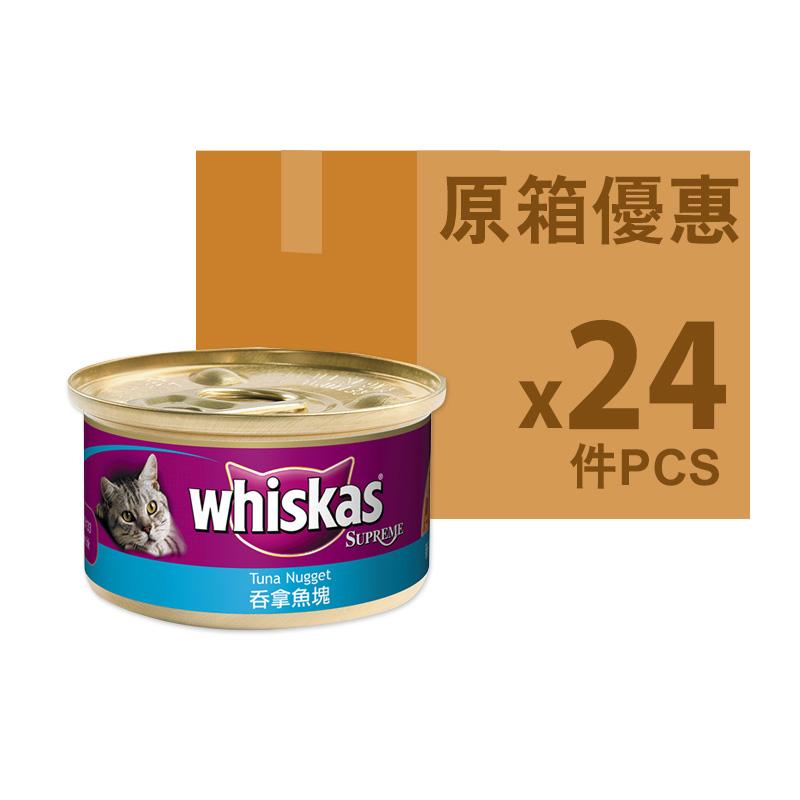 偉嘉[原箱]極品吞拿塊 85gx24