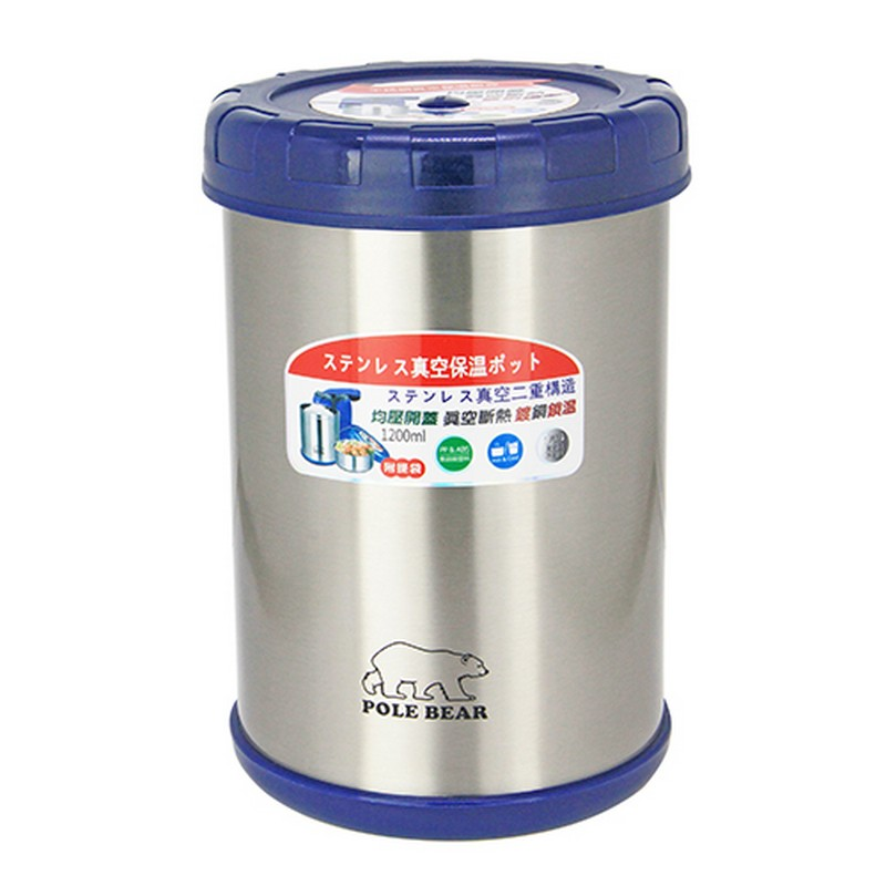 POLE BEAR鋼保溫食物飯壺