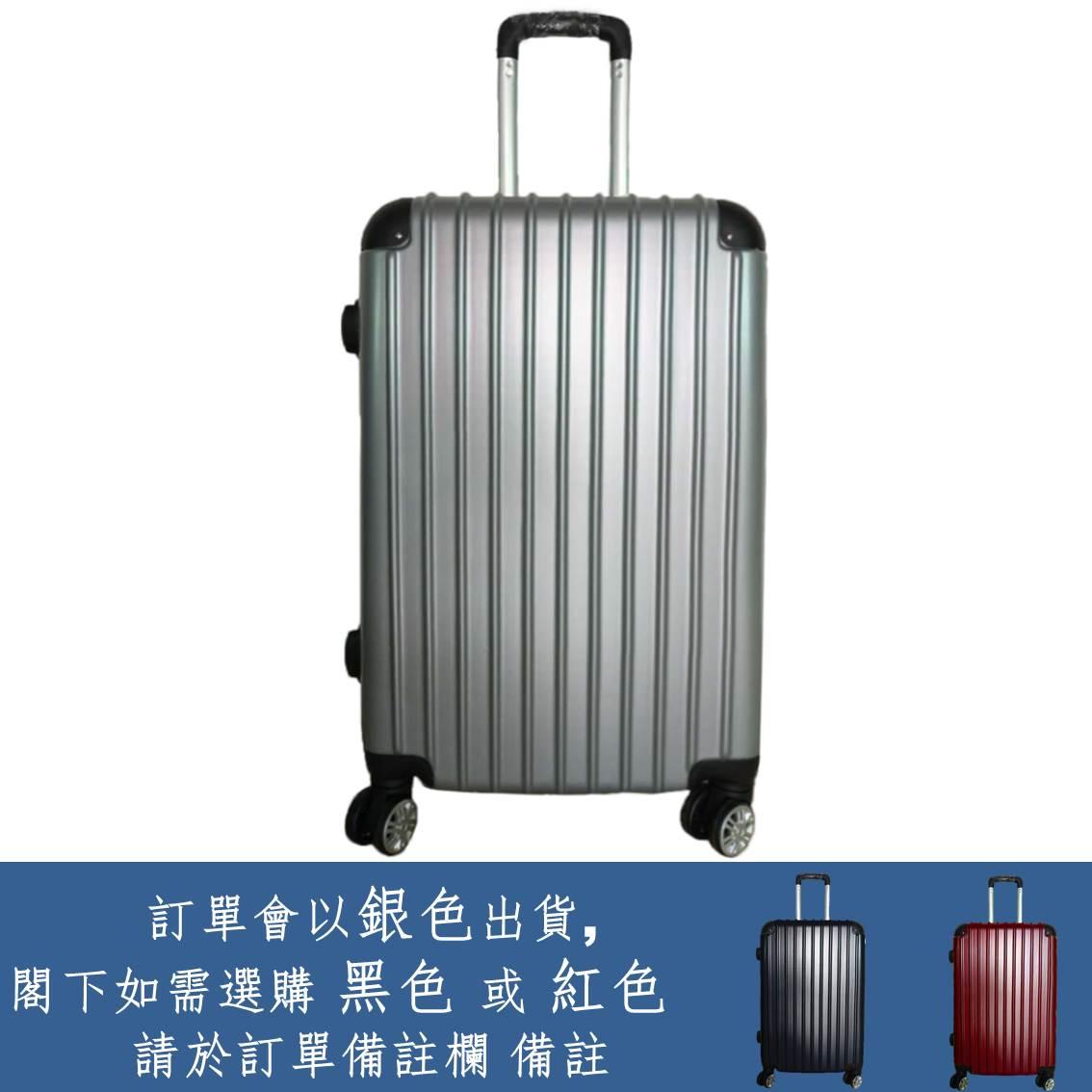 """24""""行李箱"""