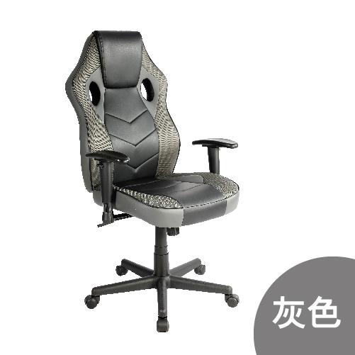 EZ HOME高背跑車型轉椅(灰)