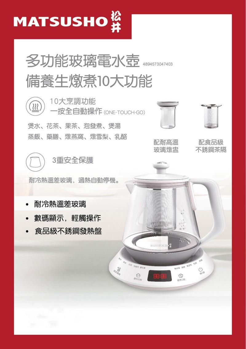 松井1.5L玻璃電水壺備養生燉煮10大功能