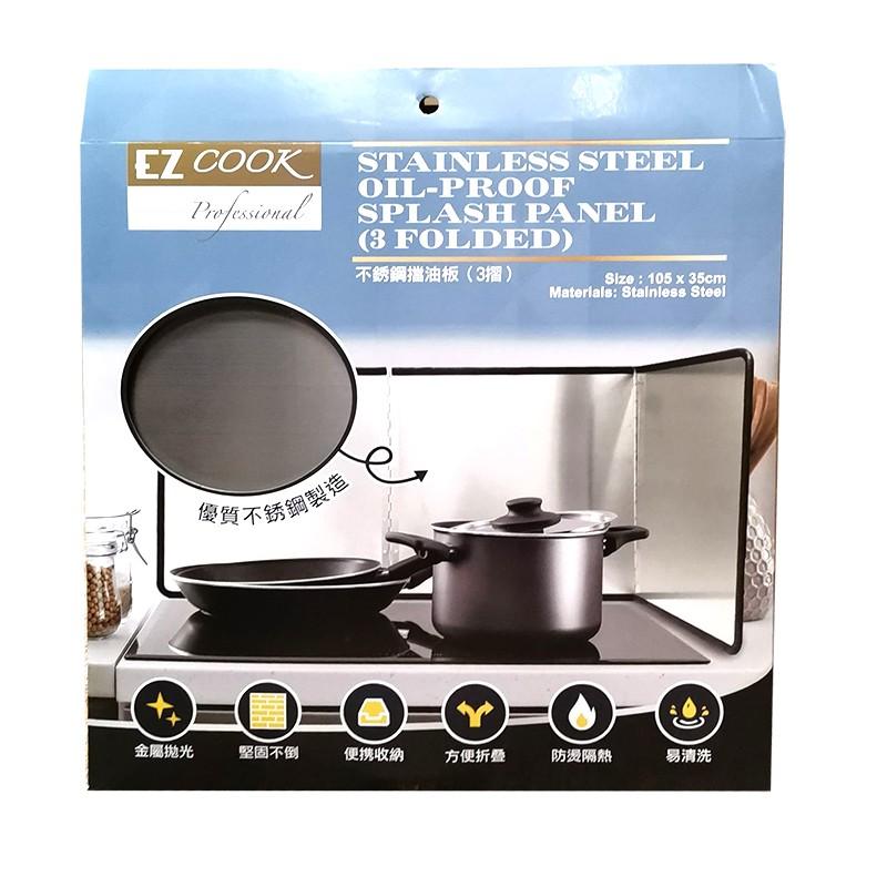 EZ COOK不銹鋼3摺擋油板
