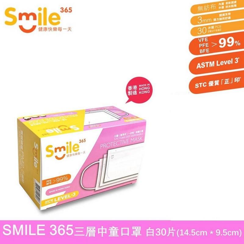 Smile 365三層掛耳式防護中童口罩 30片裝 (每5片獨立包裝)  白
