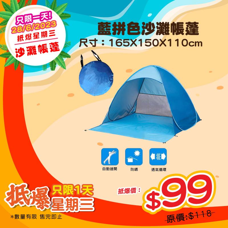 拼色單人沙灘 帳蓬藍+淺藍色拼色2-3人沙灘 帳蓬藍+淺藍色
