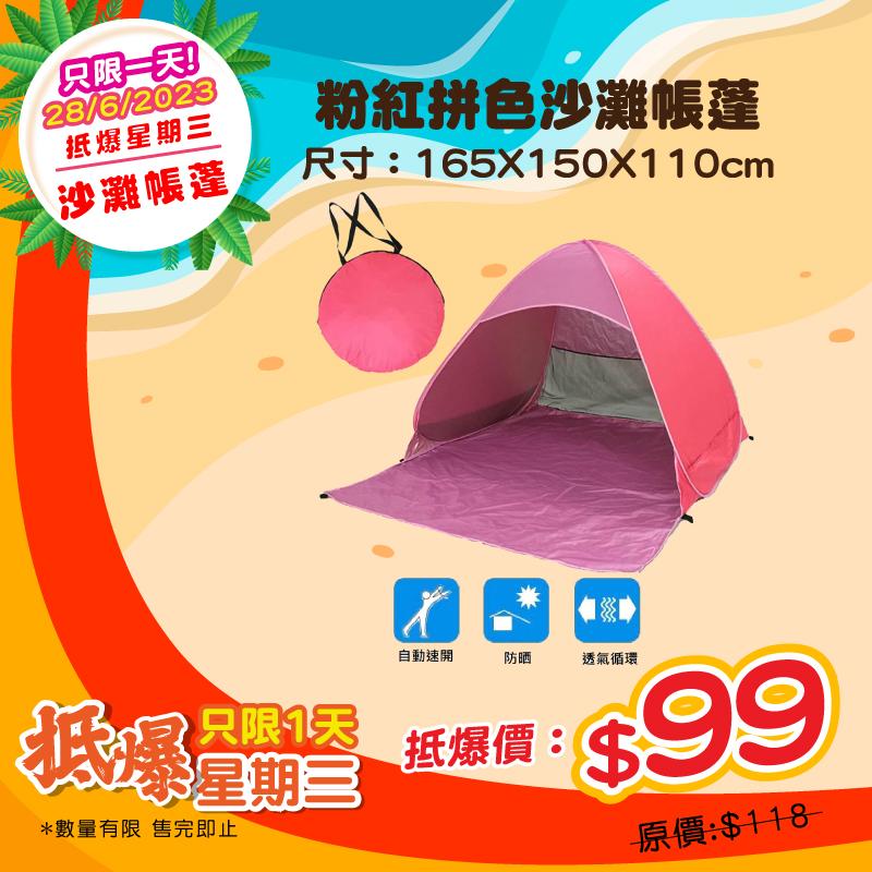 拼色沙灘單人帳篷 -粉紅+淺粉紅色自動速開 拼色沙灘2人帳篷 -粉紅+淺粉紅色