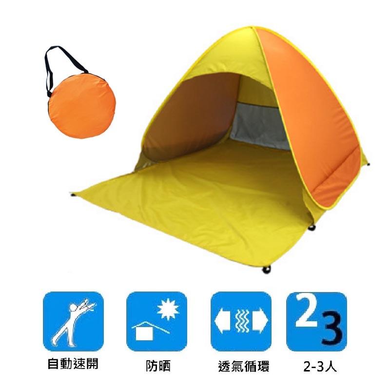 拼色沙灘2-3人 帳蓬黃+橙色