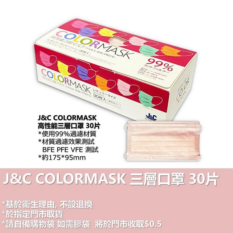 J&CJ&C COLORMASK 三層口罩 30片  粉 (20-24/8陸續發貨 )