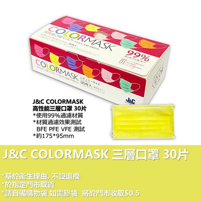 J&CJ&C COLORMASK 三層口罩 30片  黃 (20-24/8陸續發貨 )