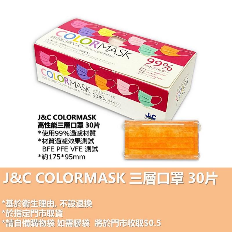 J&CJ&C COLORMASK 三層口罩 30片  橙 (20-24/8陸續發貨 )
