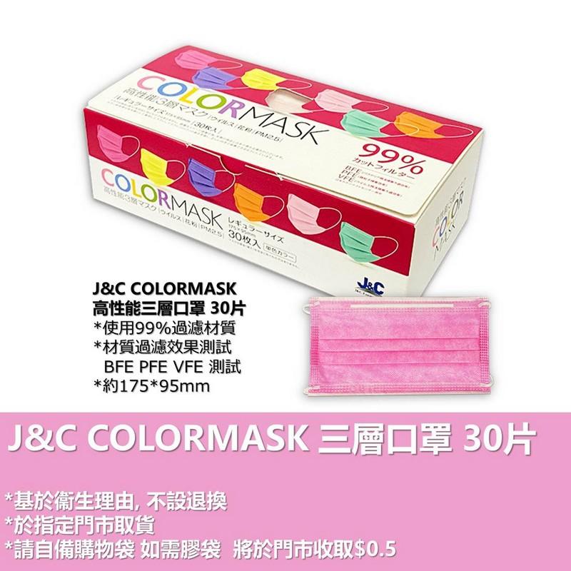 J&CJ&C COLORMASK 三層口罩 30片  桃紅 (20-24/8陸續發貨 )