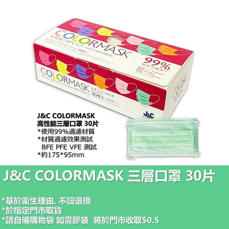 J&CJ&C COLORMASK 三層口罩 30片  綠 (20-24/8陸續發貨 )