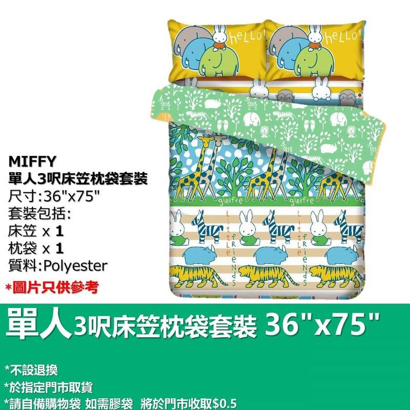 MIFFYMIFFY 單人3呎床笠枕袋套裝 - -綠