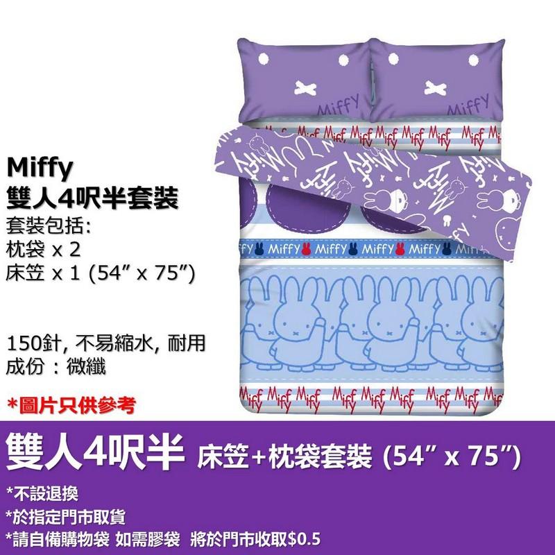 MIFFY雙人4呎半床笠枕袋套裝 - 紫