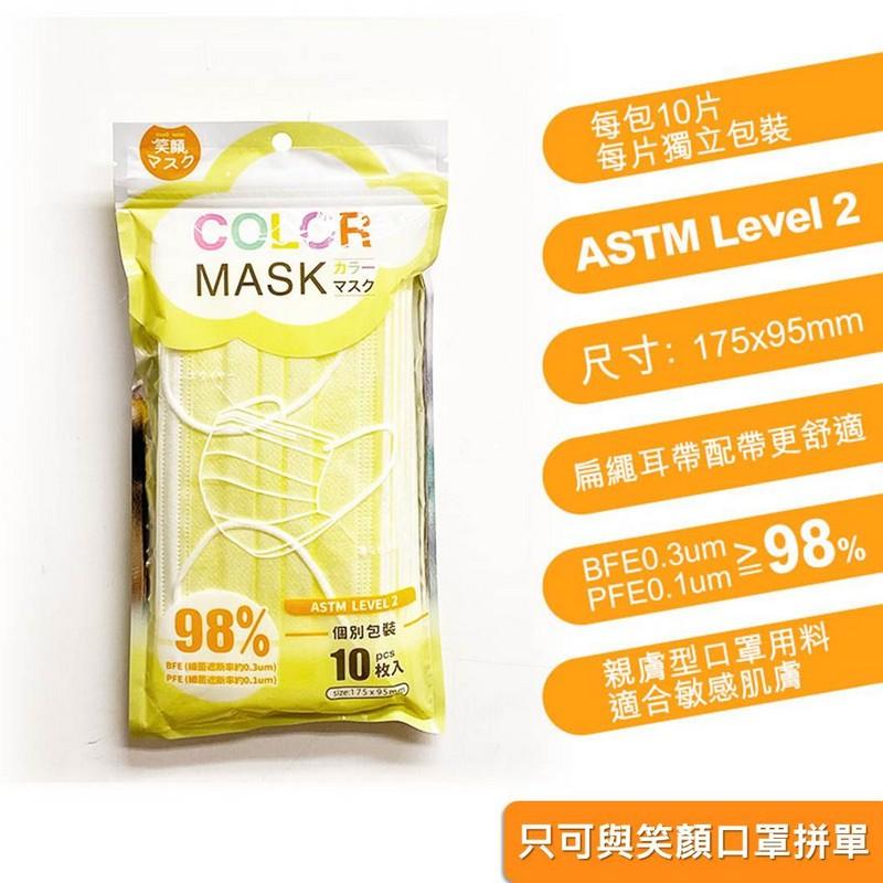 笑顏成人口罩-黃  *每包10片獨立包裝