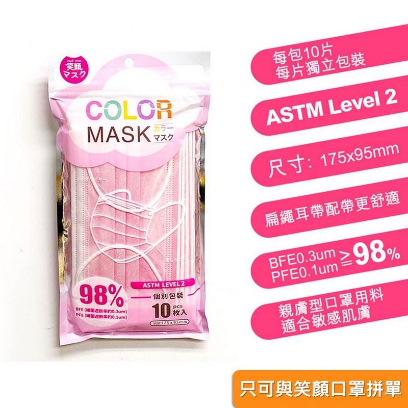 笑顏成人口罩-粉紅  *每包10片獨立包裝