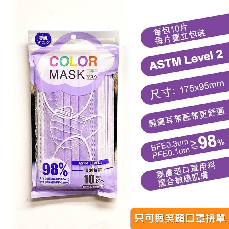 笑顏成人口罩-紫  *每包10片獨立包裝