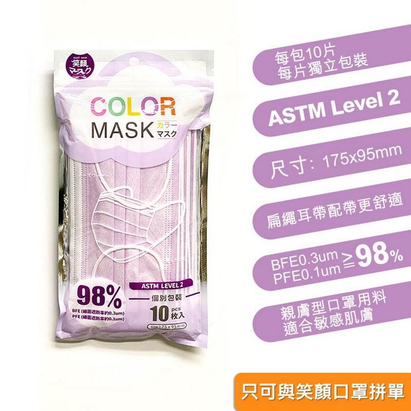笑顏成人口罩-淺紫  *每包10片獨立包裝