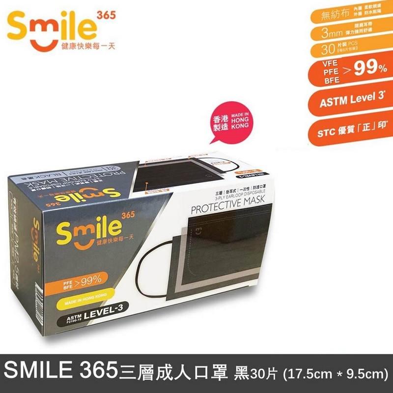 Smile 365三層掛耳式防護成人口罩  30片裝 (每5片獨立包裝) 黑