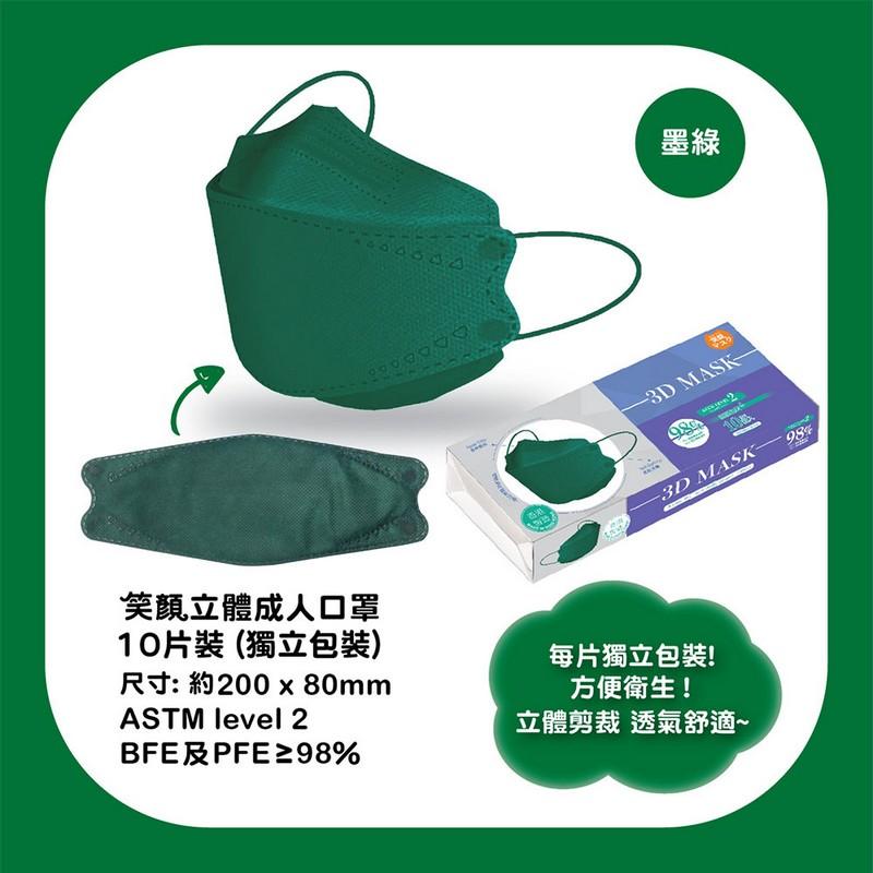笑顏立體成人口罩-墨綠
