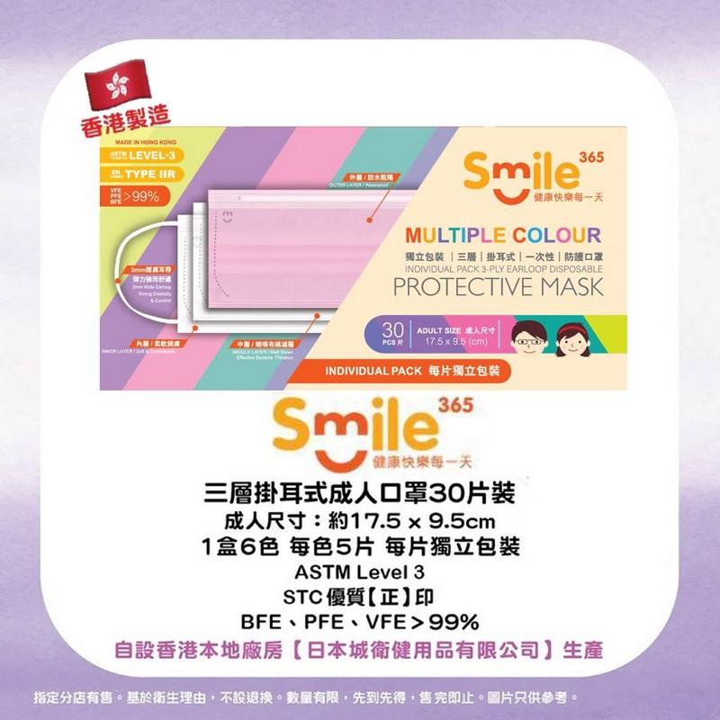 SMILE 365彩色獨立片裝防護口罩30片