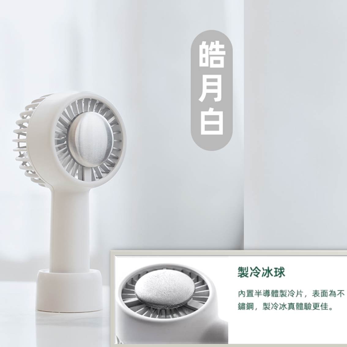 USB冰球小風扇