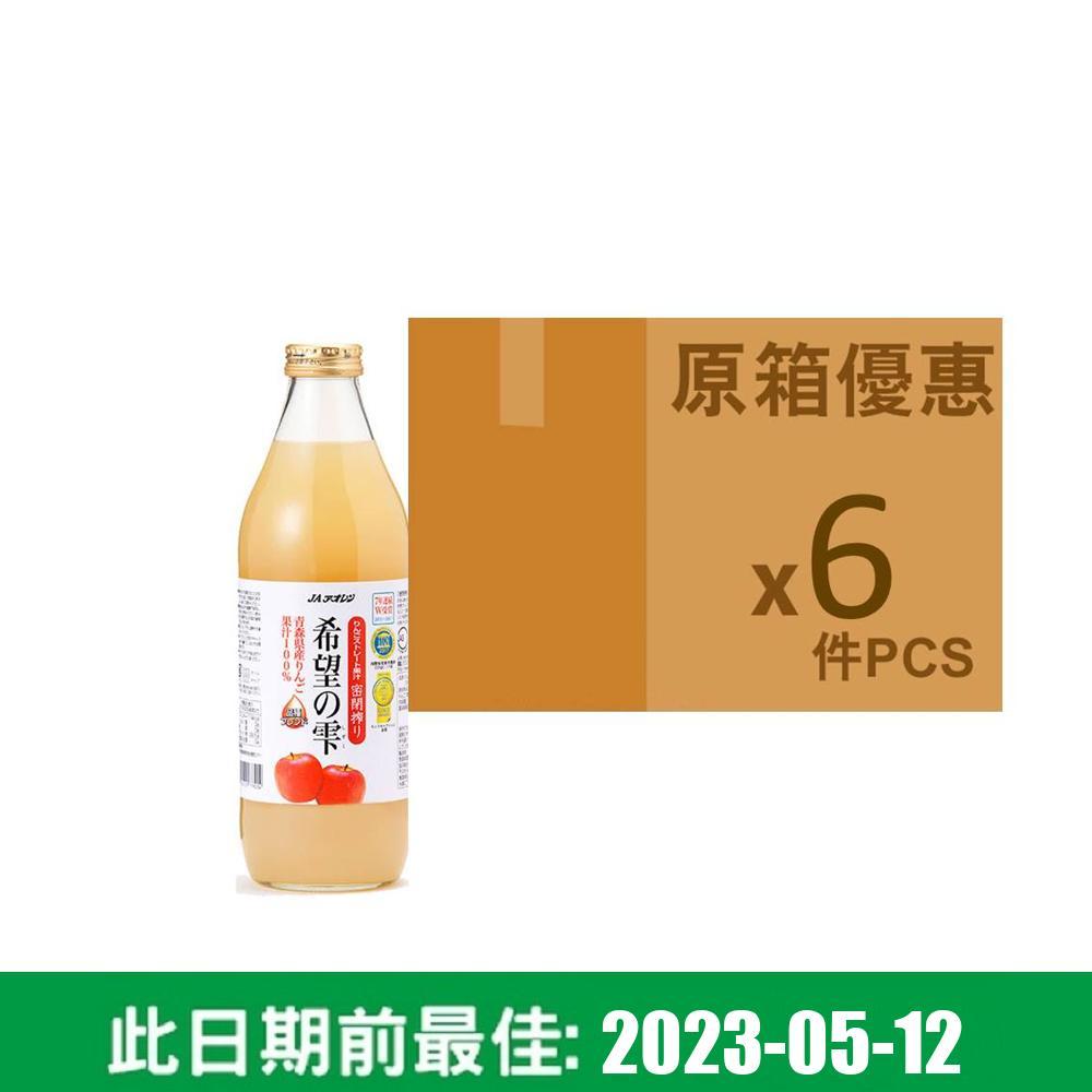 希望之霞青森100%蘋果汁 1L (原箱)