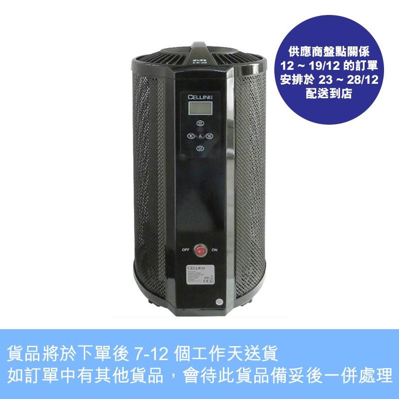 徹里尼米隔熱板直立IP21電暖爐2000W (360°環迴快速製熱)-型號 : CMH20