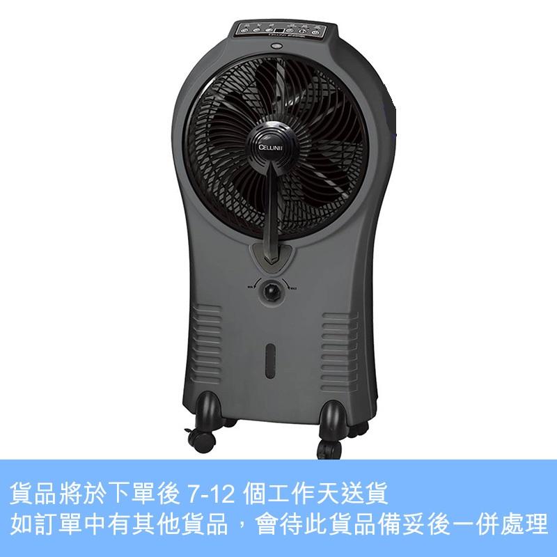徹里尼充電式無線/有線兩用超聲波負離子噴霧風扇(附遙控)