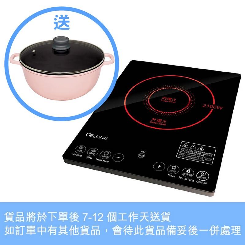 徹里尼 2,100W內外環火獨立調溫電陶爐(附送28CM/6.8公升鑄鋁易潔雙耳煲)