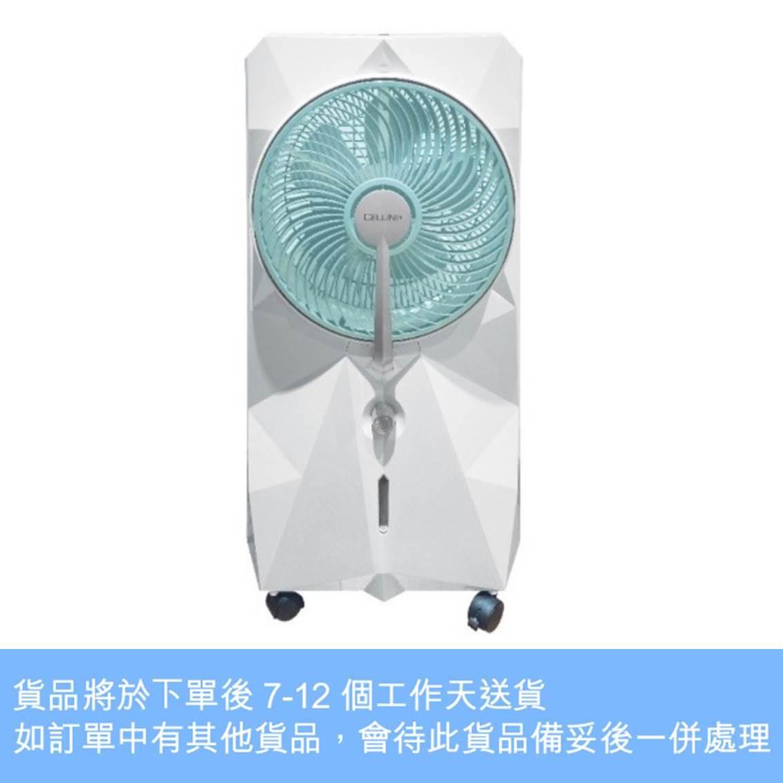 徹里尼負離子空氣淨化功能噴霧風扇(附遙控)