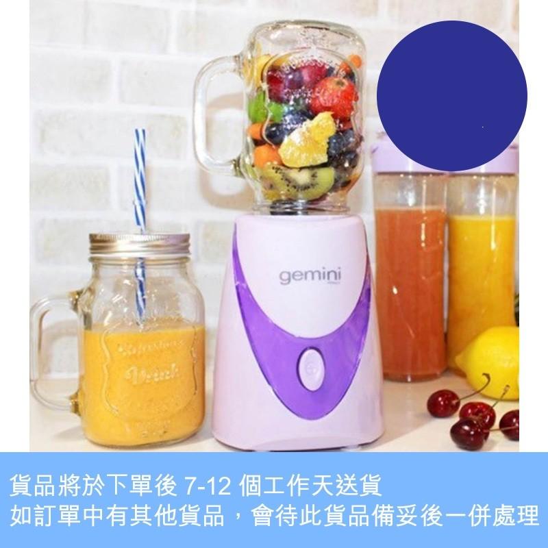 Gemini多功能攪伴機 250瓦 (附玻璃瓶2個 /塑料瓶2個)  (粉紫色)-型號 : GBL250V