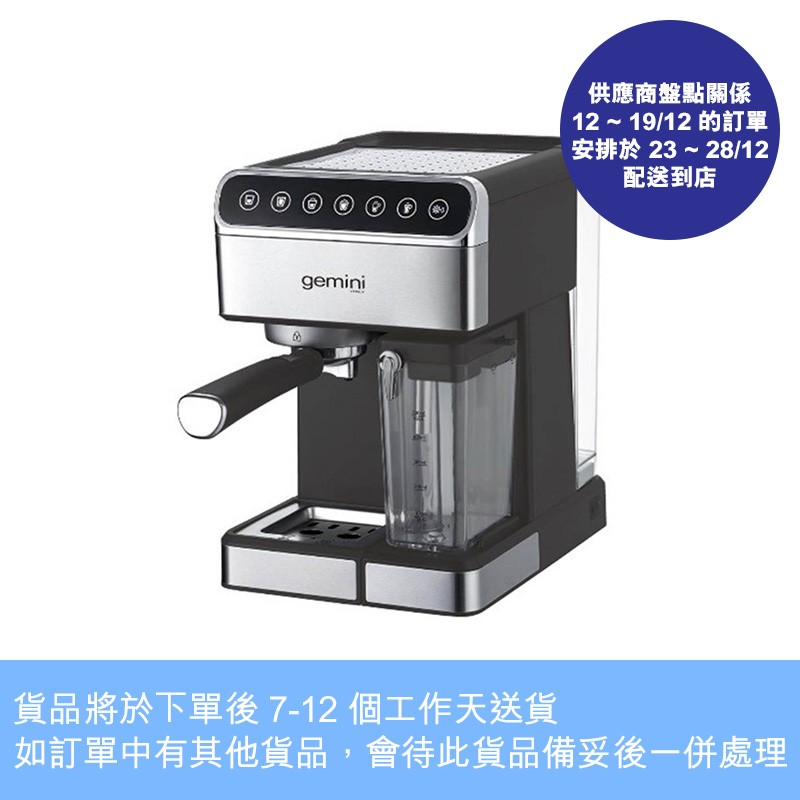 Gemini 全自動打奶泡意式咖啡機