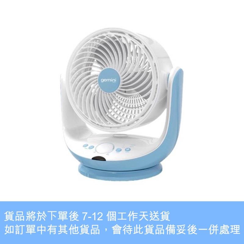 Gemini9吋龍捲氣旋風扇 (藍色)