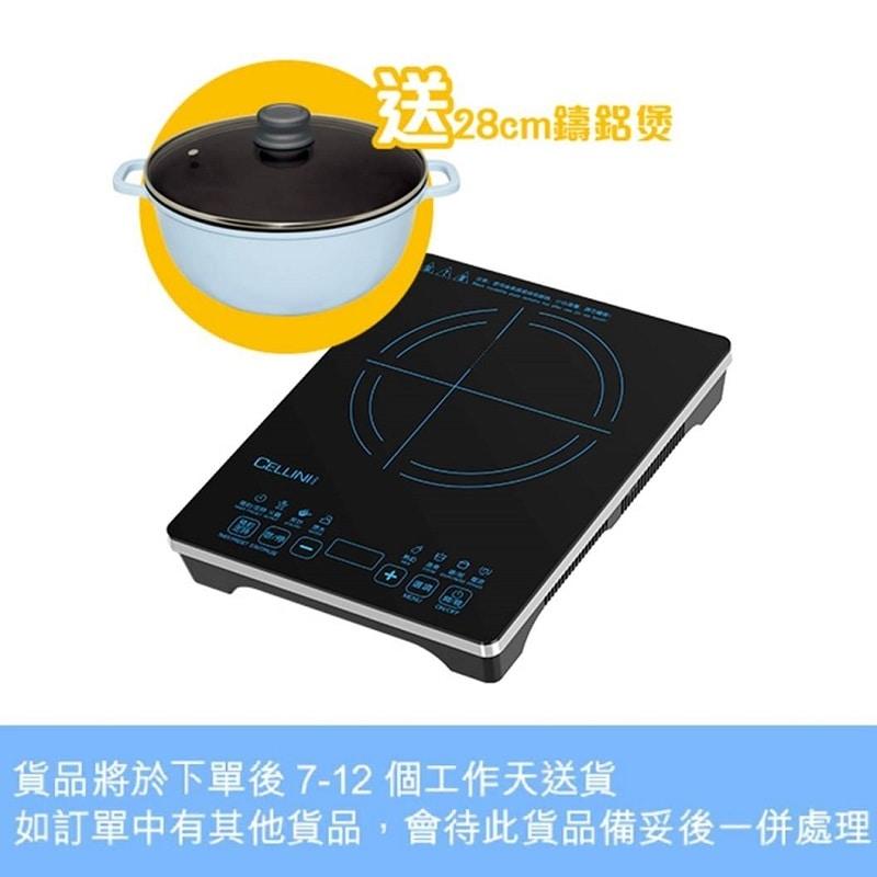 徹里尼電磁爐2100W; 送28cm鑄鋁易潔鍋,2級能效-型號 : CIC21