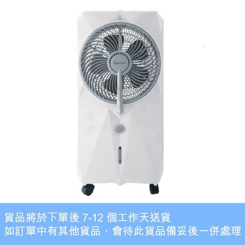 徹里尼負離子空氣淨化聲波冷霧風扇
