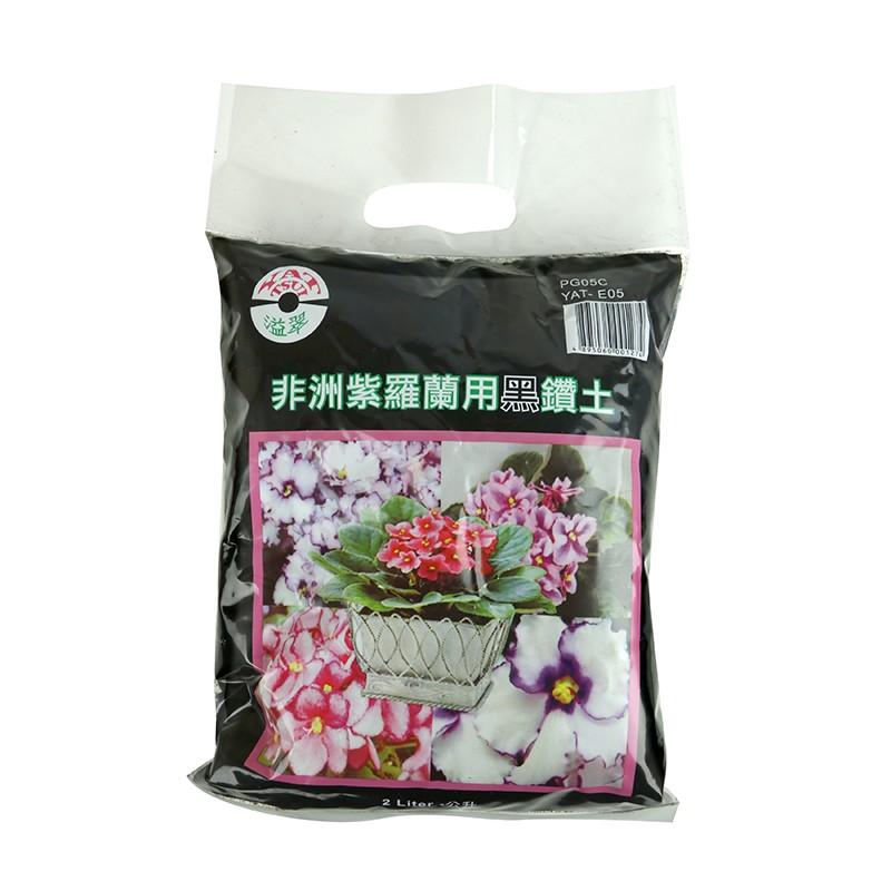 非洲紫羅蘭用土2公升