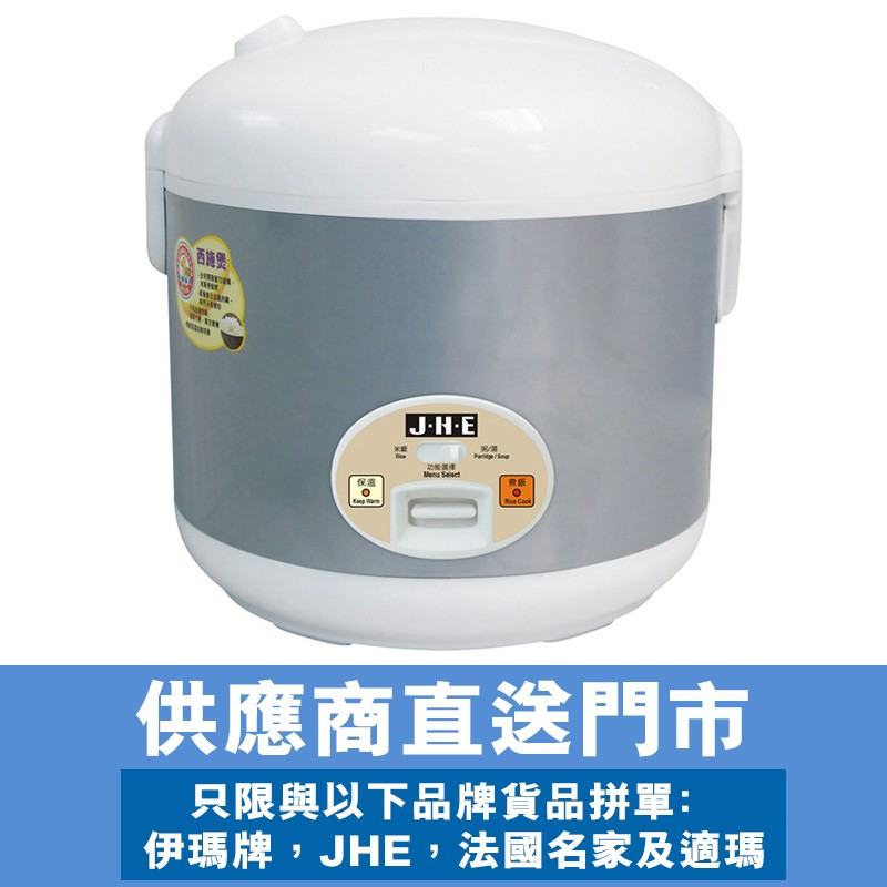 JHE1.5L 電飯煲 *供應商直送 只限門市自取 -型號 : JR40B
