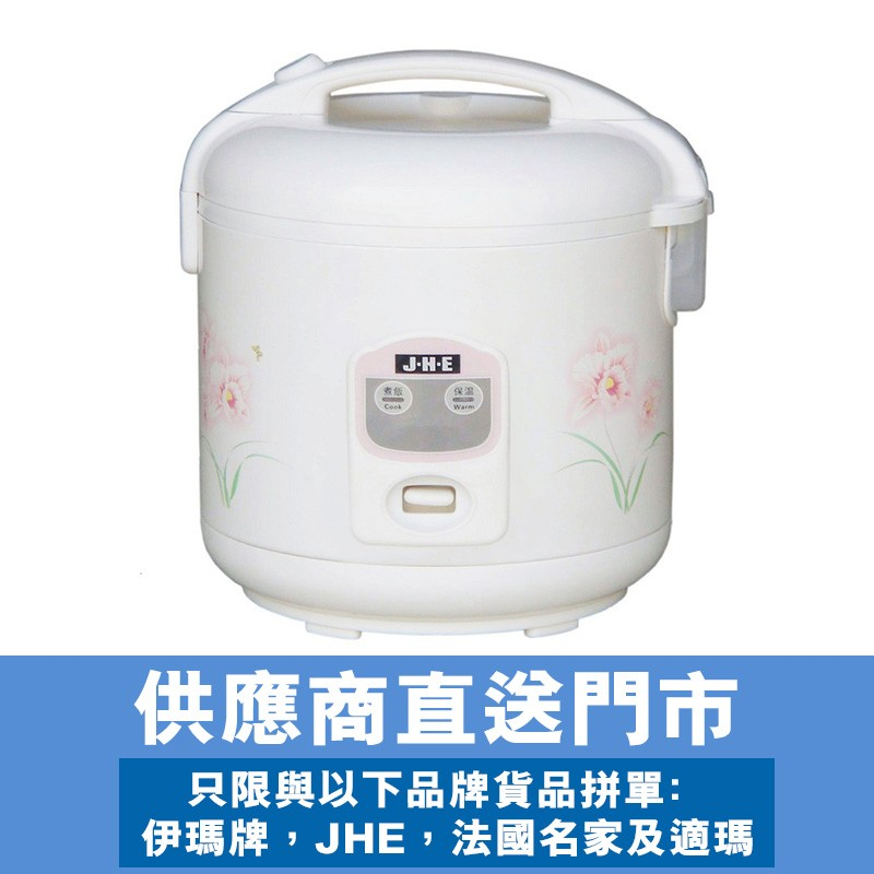 JHE1L 電飯煲 *供應商直送 只限門市自取-型號 : RC10B(JH)