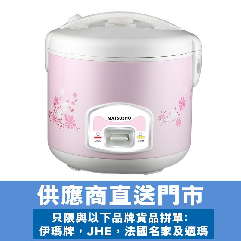 松井1.8L 電飯煲 *供應商直送 只限門市自取 -型號 :RC-50Y(MS)