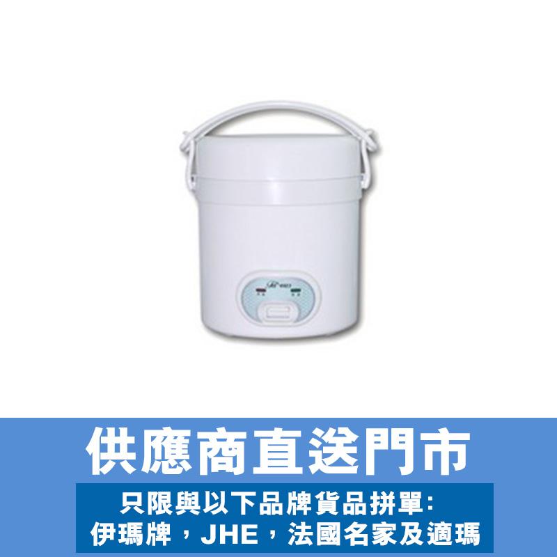 法國名家0.3L 電飯煲 *供應商直送 只限門市自取-型號 : FR-08(FAM)