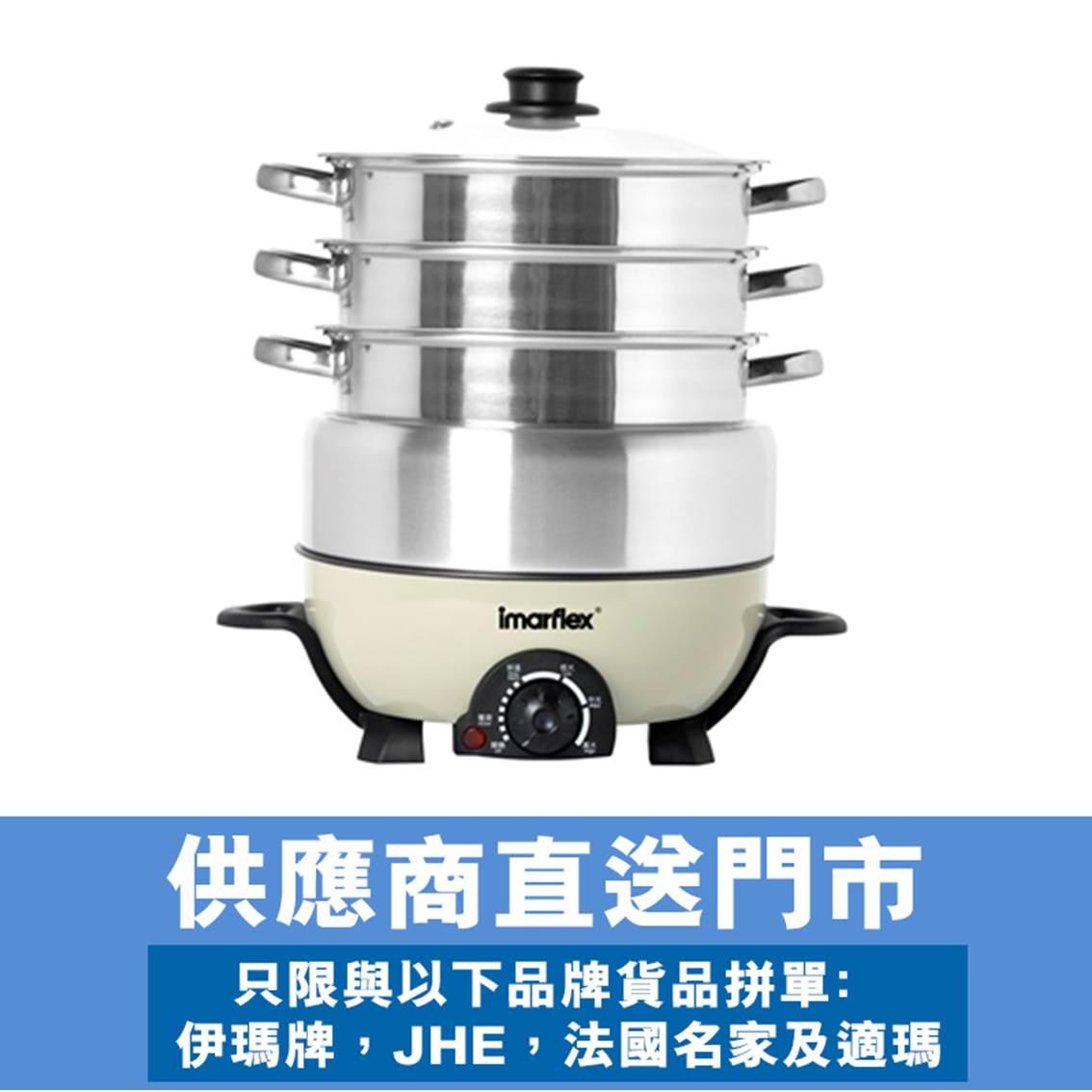 伊瑪牌鮮料理3公升火鍋